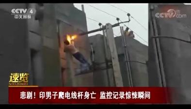 悲劇!印男子爬電線桿身亡 監控記錄驚悚瞬間
