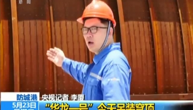 """""""華龍一號""""今天吊裝穹頂"""