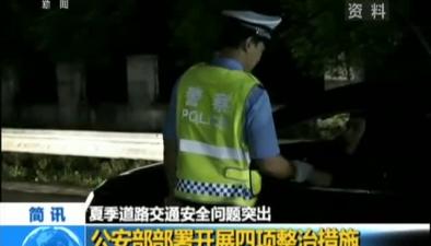 夏季道路交通安全問題突出:公安部部署開展四項整治措施