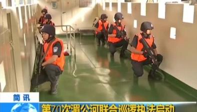 第70次湄公河聯合巡邏執法啟動