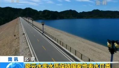 北京:密雲水庫水質保持國家地表水Ⅱ類