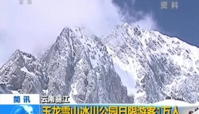 雲南麗江:玉龍雪山冰川公園日限遊客1萬人