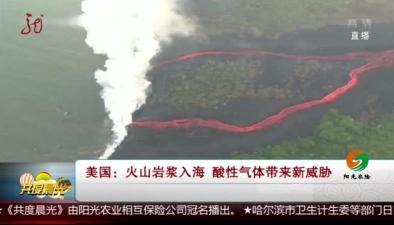 美國:火山岩漿入海 酸性氣體帶來新威脅
