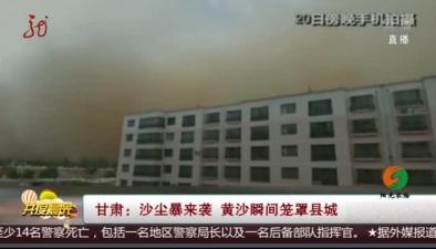 甘肅:沙塵暴來襲 黃沙瞬間籠罩縣城
