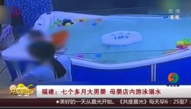 福建:七個多月大男嬰 母嬰店內遊泳溺水