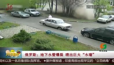 """俄羅斯:地下水管爆裂 噴出巨大""""水墻"""""""