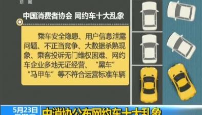 中消協公布網約車十大亂象