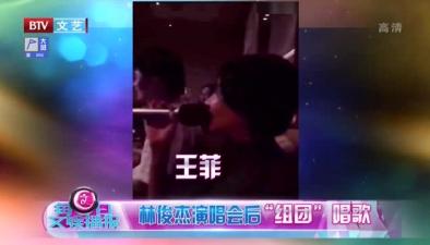 """林俊傑演唱會後""""組團"""" 唱歌"""