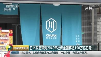 日本政府預測2040年社保金額將達190萬億日元