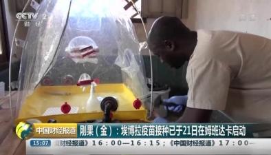 剛果(金):埃博拉疫苗接種已于21日在姆班達卡啟動
