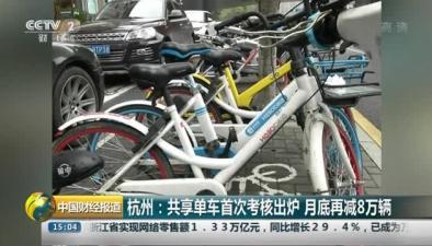 杭州:共享單車首次考核出爐 月底再減8萬輛