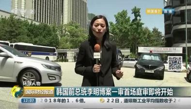 韓國前總統李明博案一審首場庭審即將開始
