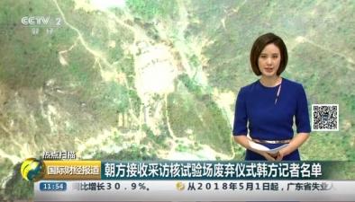 中俄美英四國記者團抵朝 將報道核試驗場廢棄儀式