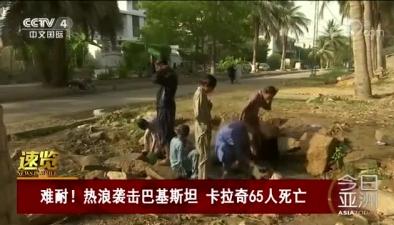 難耐!熱浪襲擊巴基斯坦 卡拉奇65人死亡