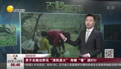"""男子採路邊野花""""清熱退火""""卻被""""毒""""進ICU"""