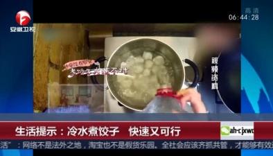 生活提示:冷水煮餃子 快速又可行