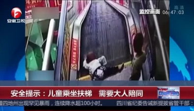 安全提示:兒童乘坐扶梯 需要大人陪同