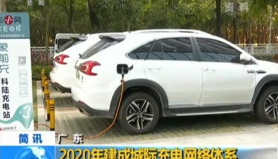 廣東:2020年建成城際充電網絡體係