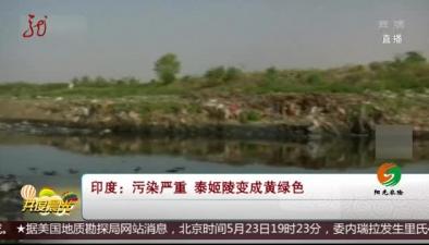 印度:污染嚴重 泰姬陵變成黃綠色