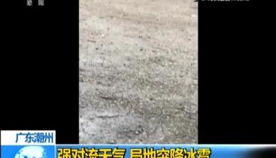 廣東潮州:強對流天氣 局地突降冰雹