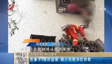 危急時刻 伸出援手:男童卡3樓防盜窗 路人托舉消防急救