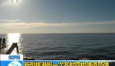 俄羅斯:新型核潛艇一次齊射四枚彈道導彈