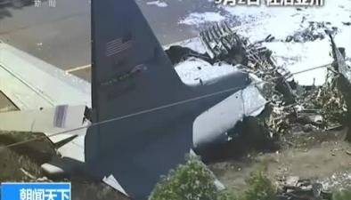 美國:美空軍教練機墜毀 兩名飛行員逃生