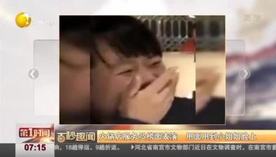 火鍋店服務員撈面表演 甩面甩到小姐姐臉上