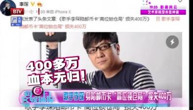 歌手李琛 被騙四百萬