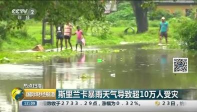 斯裏蘭卡暴雨天氣導致超10萬人受災