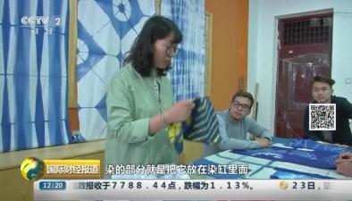 外國留學生在青島學扎染