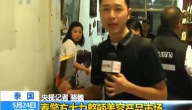 泰國:泰警方大力整頓美容産品市場