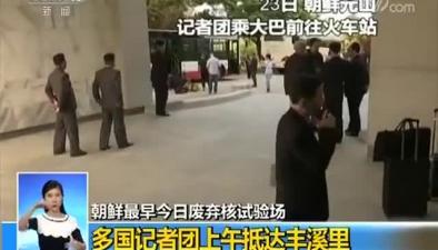 朝鮮最早今日廢棄核試驗場 多國記者團上午抵達豐溪裏