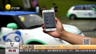 """重慶啟動""""自動駕駛示范園區"""" """"車找人""""成為現實"""