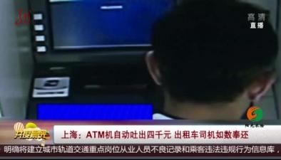 上海:ATM機自動吐出四千元 出租車司機如數奉還