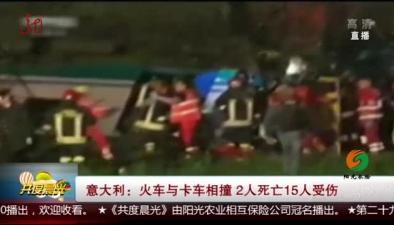 意大利:火車與卡車相撞 2人死亡15人受傷