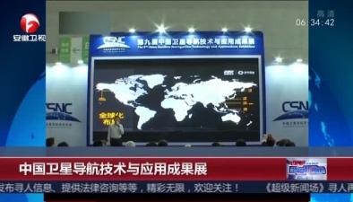 中國衛星導航技術與應用成果展