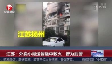 江蘇:外賣小哥送餐途中救火 曾為武警