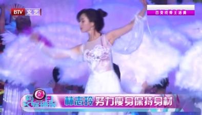 林志玲:我有努力瘦身