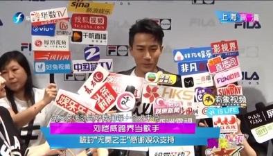"""劉愷威跨界當歌手 被封""""無冕之王"""""""