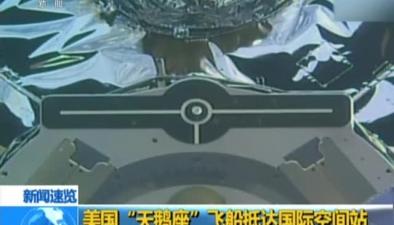 """美國""""天鵝座""""飛船抵達國際空間站"""