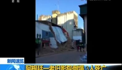 阿根廷一老舊影院倒塌 3人死亡