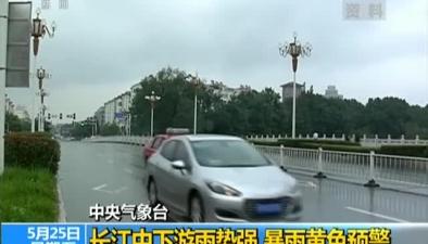 中央氣象臺:長江中下遊雨勢強 暴雨黃色預警