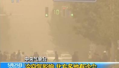 中央氣象臺:冷空氣影響 北方多地有沙塵