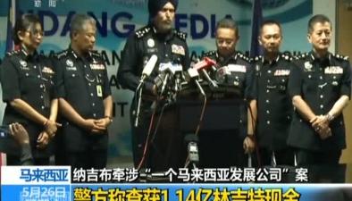 """納吉布牽涉""""一個馬來西亞發展公司""""案警方稱查獲1.14億林吉特現金"""