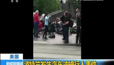 美國:波特蘭發生汽車衝撞行人事件