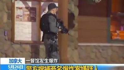 加拿大:一餐館發生爆炸警方搜捕兩名爆炸案嫌疑人