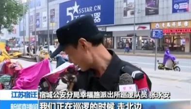 江蘇宿遷:女童掉進窨井 民警徒手施救