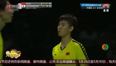中國隊重奪湯姆斯杯