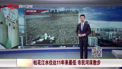 松花江水位達11年來最低 市民河床散步